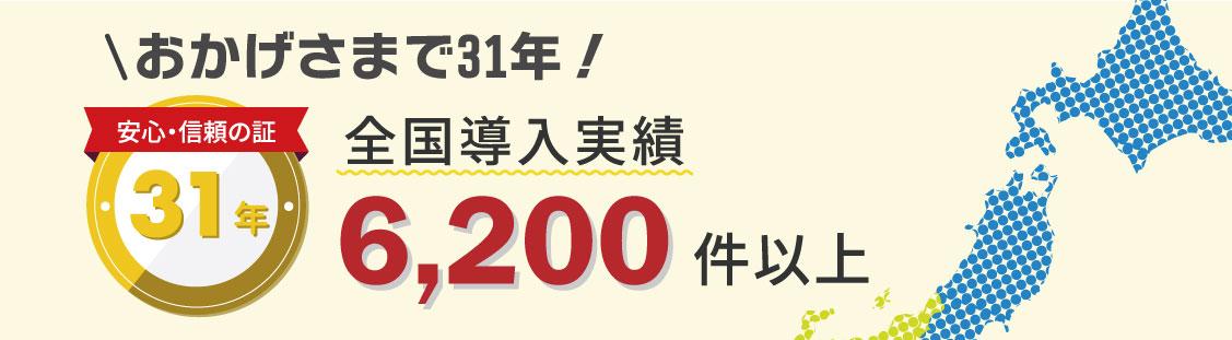 おかげさまで31年 全国導入実績6,200件以上