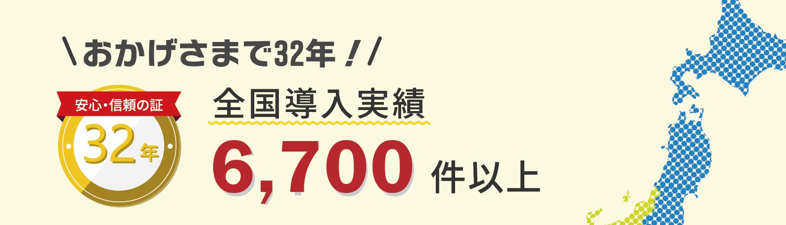 おかげさまで32年 全国導入実績6,700件以上