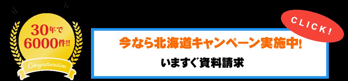 北海道キャンペーン実施中!