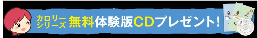 カロリーシリーズ無料体験版CDプレゼント!