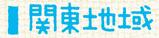 link_kantou