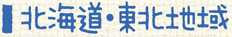 link_touhoku