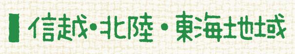 link_hokuriku1