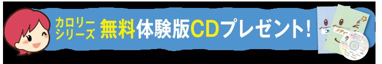 無料体験版CDプレゼント!