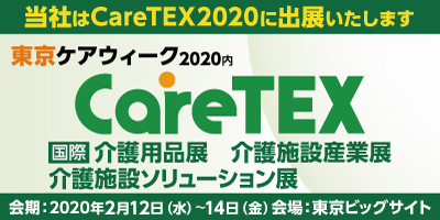 http://caretex.jp/