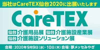 ケアテックス仙台2020ロゴ